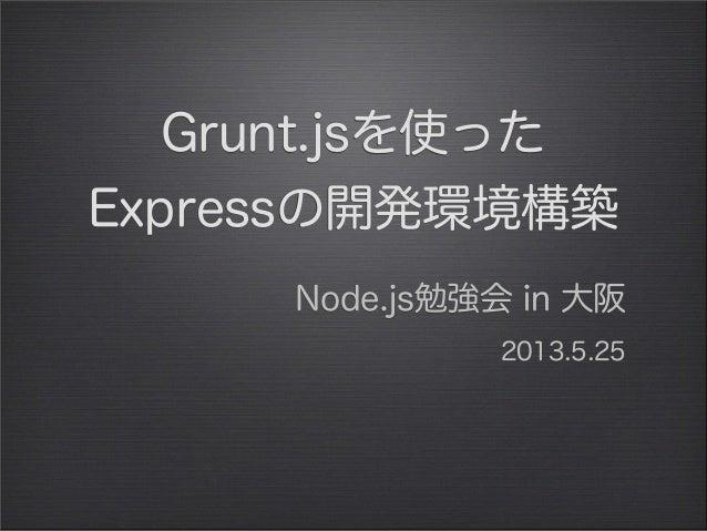 Grunt.jsを使ったExpressの開発環境構築Node.js勉強会 in 大阪2013.5.25