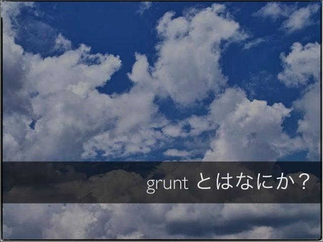 Grunt.jsを使った Expressの開発環境構築 Slide 3