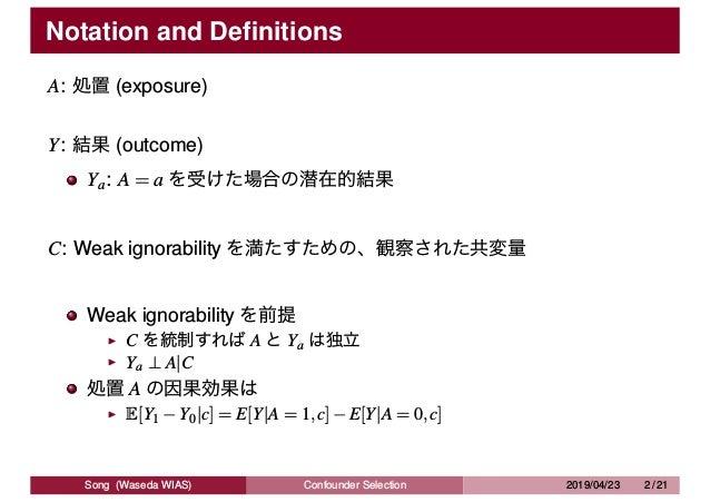 観察データを用いた因果推論に共変量選択 Slide 3