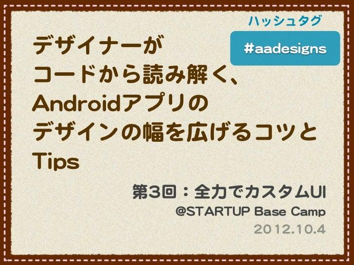 ハッシュタグデザイナーが             ##aaaaddeessiiggnnssコードから読み解く、AAnnddrrooiiddアプリのデザインの幅を広げるコツとTTiippss             第33回:全力でカスタムUUI...