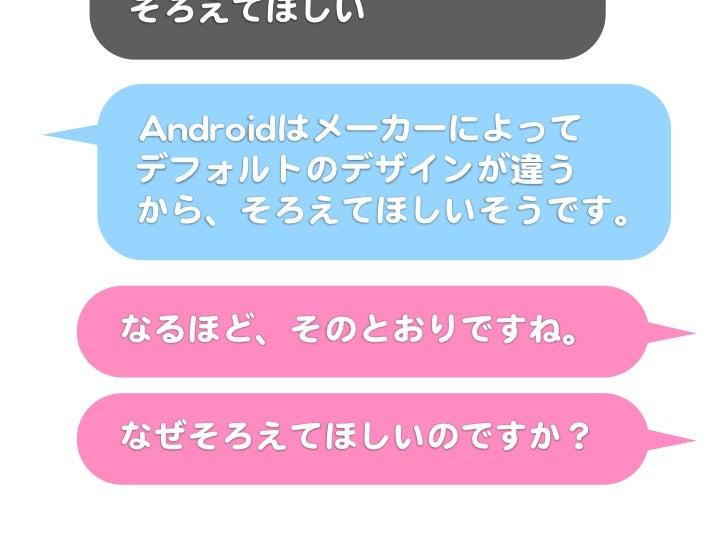 カスタムUUII 使うのに適した場面その22 •・ 世界観を出したいアプリ