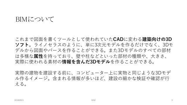 Slide bim2018 01_180921 Slide 3