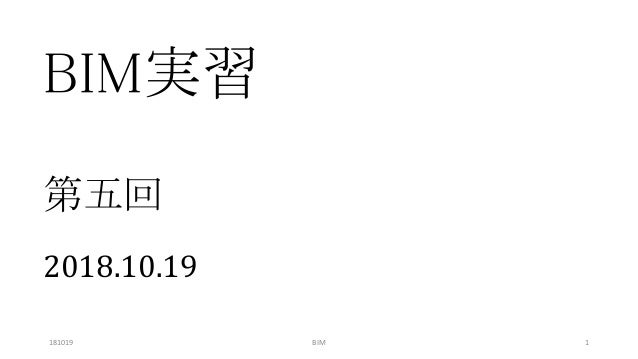BIM実習 第五回 2018.10.19 181019 1BIM