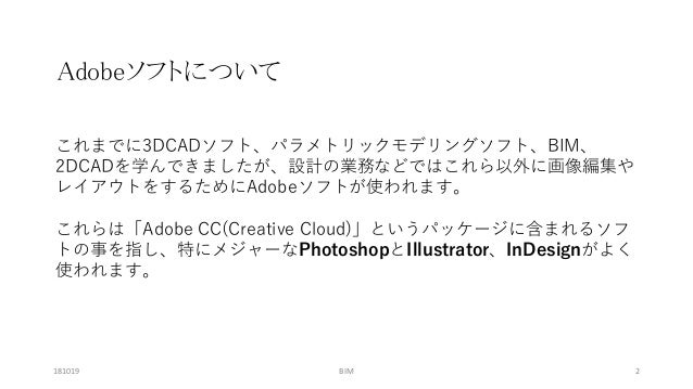 Slide bim2018 05_181019 Slide 2