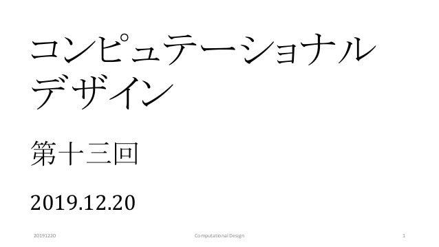 コンピュテーショナル デザイン 第十三回 2019.12.20 20191220 1Computational Design