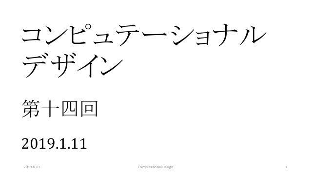 コンピュテーショナル デザイン 第十四回 2019.1.11 20190110 1Computational Design