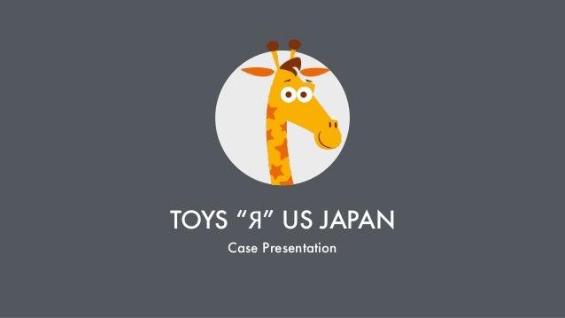 "TOYS ""Я"" US JAPAN Case Presentation"