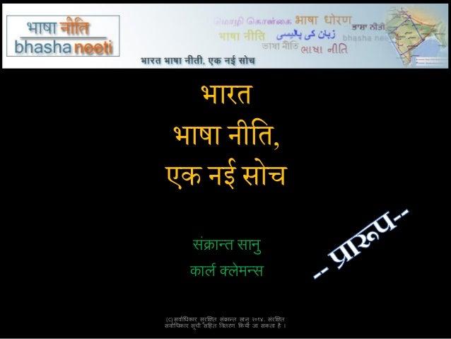 भारत भाषा नीतत, एक नई सोच संक्रान्त सानु कार्ल क्र्ेमन्स (C) सर्वाधिकवर सुरक्षित संक्रवन्त सवनु २०१४. संरक्षित सर्वाधिकवर ...