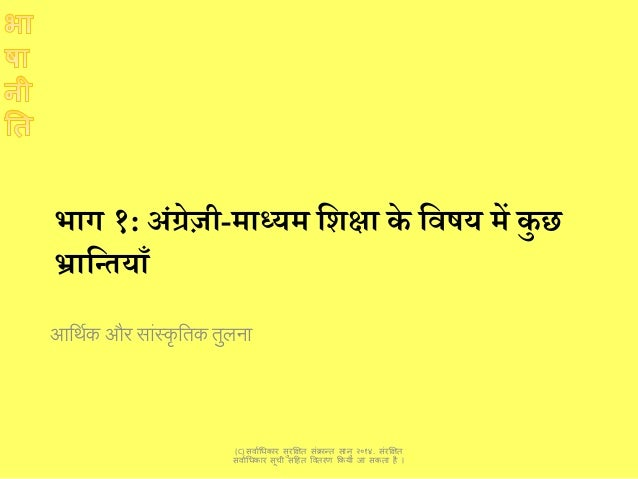 भारत भाषा नीति, एक नई सोच language policy for a new india Slide 2