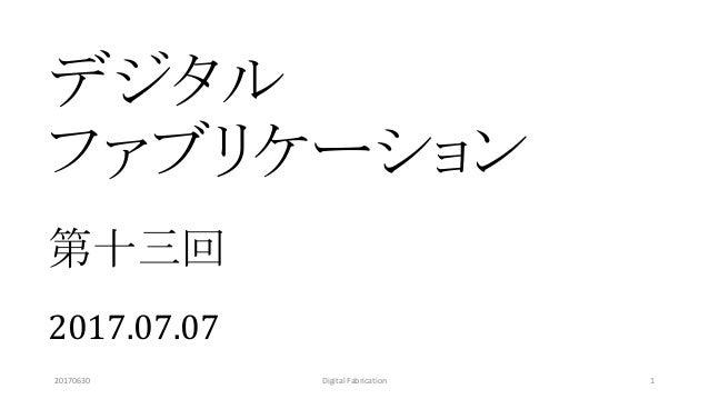 デジタル ファブリケーション 第十三回 2017.07.07 20170630 1Digital Fabrication