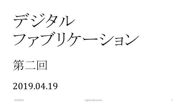 デジタル ファブリケーション 第二回 2019.04.19 20190419 1Digital Fabrication