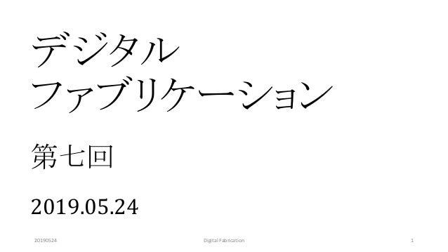 デジタル ファブリケーション 第七回 2019.05.24 20190524 1Digital Fabrication