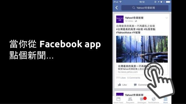 當你從 Facebook app 點個新聞...