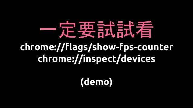 Takeaways RWD = mobile-friendly? 手機效能差,要盡可能優化關鍵轉譯路徑 JS/CSS 動畫要考慮 16ms 限制 利用工具不斷實機測試和優化!