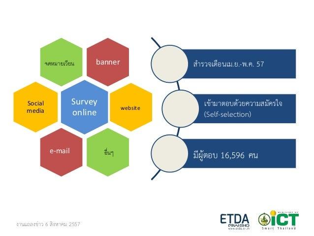 สรุปผลการสำรวจพฤติกรรมผู้ใช้อินเทอร์เน็ตในประเทศไทย ปี 2557 Slide 3