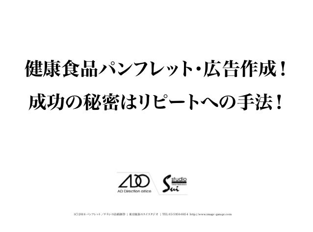 (C)2016 パンフレット/チラシの企画制作 | 東京池袋のスイスタジオ | TEL 03-5950-0654 http://www.image-garage.com 健康食品パンフレット・広告作成! 成功の秘密はリピートへの手法!