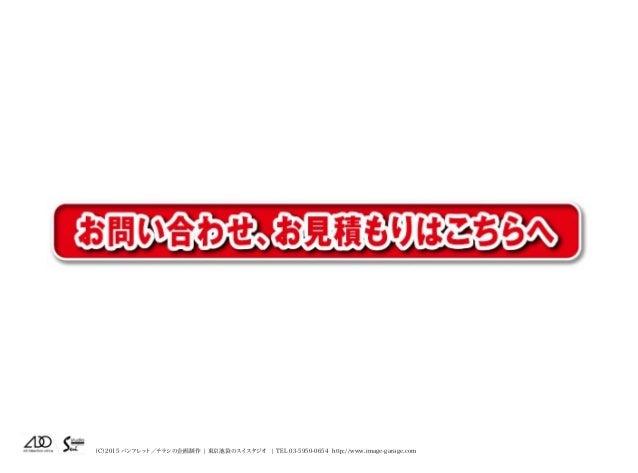 (C)2015 パンフレット/チラシの企画制作   東京池袋のスイスタジオ   TEL 03-5950-0654 http://www.image-garage.com