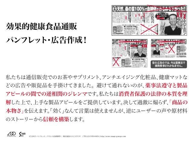 (C)2015 パンフレット/チラシの企画制作   東京池袋のスイスタジオ   TEL 03-5950-0654 http://www.image-garage.com 効果的健康食品通販 パンフレット・広告作成! 私たちは通信販売でのお茶やサ...
