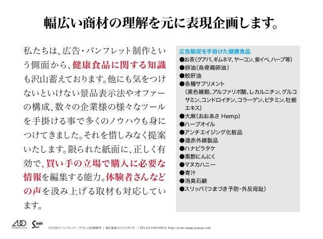 (C)2015 パンフレット/チラシの企画制作   東京池袋のスイスタジオ   TEL 03-5950-0654 http://www.image-garage.com 幅広い商材の理解を元に表現企画します。 私たちは、広告・パンフレット制作と...