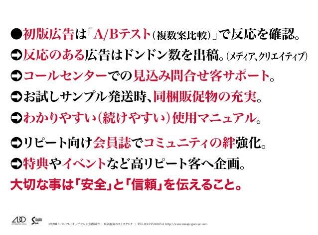 (C)2015 パンフレット/チラシの企画制作   東京池袋のスイスタジオ   TEL 03-5950-0654 http://www.image-garage.com ●初版広告は「A/Bテスト(複数案比較)」で反応を確認。 ●➡反応のある広...