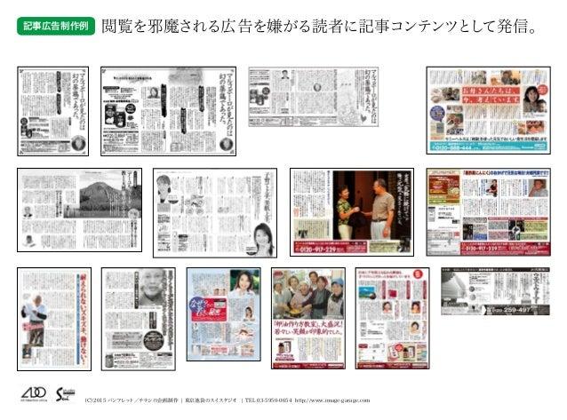(C)2015 パンフレット/チラシの企画制作   東京池袋のスイスタジオ   TEL 03-5950-0654 http://www.image-garage.com 記事広告制作例 閲覧を邪魔される広告を嫌がる読者に記事コンテンツとして発信。