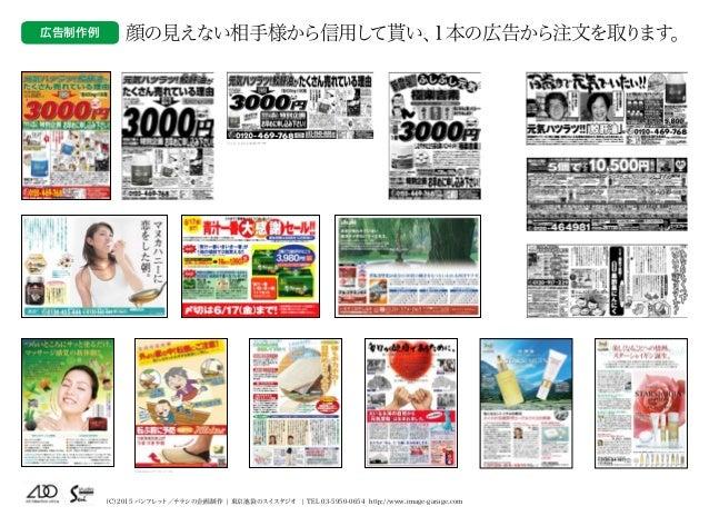 (C)2015 パンフレット/チラシの企画制作   東京池袋のスイスタジオ   TEL 03-5950-0654 http://www.image-garage.com 広告制作例 顔の見えない相手様から信用して貰い、1本の広告から注文を取りま...