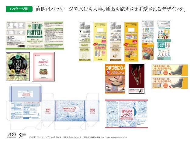 (C)2015 パンフレット/チラシの企画制作   東京池袋のスイスタジオ   TEL 03-5950-0654 http://www.image-garage.com パッケージ例 直販はパッケージやPOPも大事。通販も飽きさせず愛されるデザ...