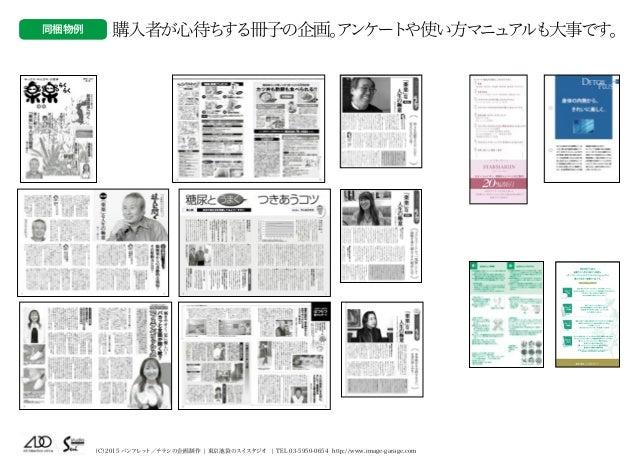 (C)2015 パンフレット/チラシの企画制作   東京池袋のスイスタジオ   TEL 03-5950-0654 http://www.image-garage.com 同梱物例 購入者が心待ちする冊子の企画。アンケートや使い方マニュアルも大事...
