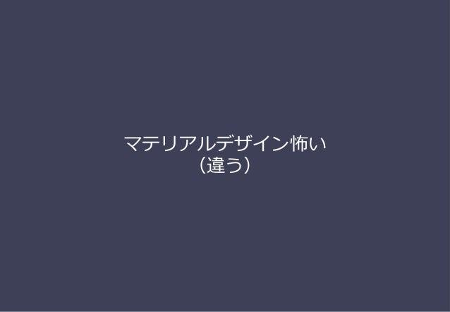 マテリアルデザイン怖い (違う)