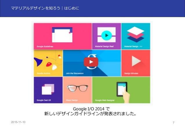 2015-11-10 7 マテリアルデザインを知ろう|はじめに Google I/O 2014 で 新しいデザインガイドラインが発表されました。