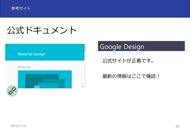 2015-11-10 85 参考サイト CSSのclassだけですでに ⽂字⾊と背景⾊が⽤意されている。 モックアップを作るのにとても便利 カラーパレット google-material-color