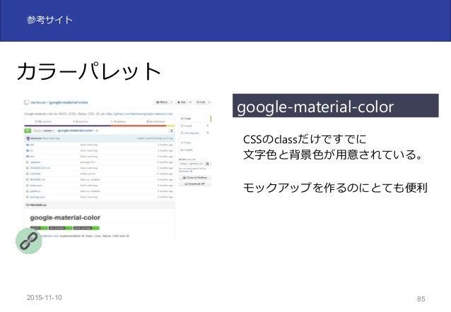 2015-11-10 86 参考サイト カラーパレット カラーパレットを作るのにとても 便利です Material Palette