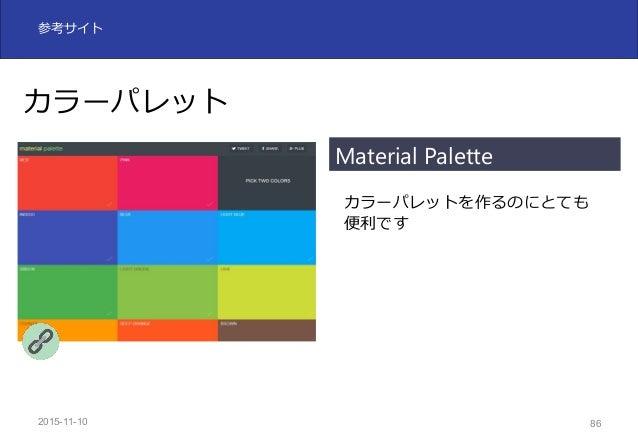 2015-11-10 87 参考サイト 他の⼈が作ったマテリアルデザインの サイトが⾒えます。 デザインギャラリー MaterialUp