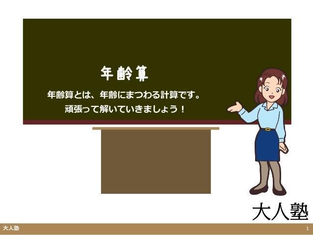 年齢算 大人塾 1 年齢算とは、年齢にまつわる計算です。 頑張って解いていきましょう!