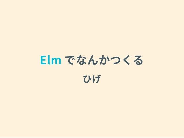 Elm でなんかつくる ひげ