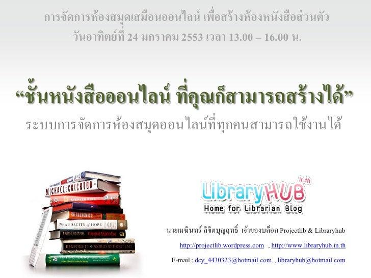 การจัดการห้ องสมุดเสมือนออนไลน์ เพื่อสร้ างห้ องหนังสื อส่ วนตัว          วันอาทิตย์ ที่ 24 มกราคม 2553 เวลา 13.00 – 16.00...