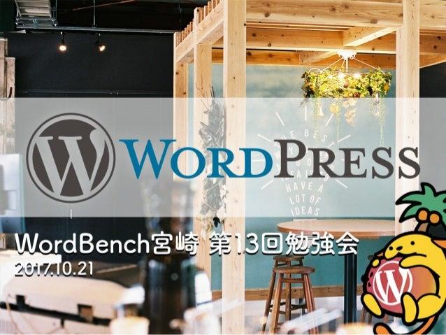 デザインデータから見る WordPressを使った サイト制作のワークフロー|WordBench宮崎 第13回勉強会
