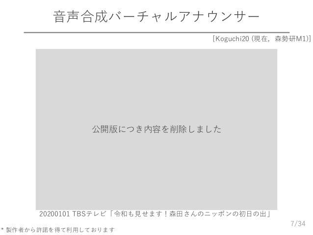 /34 音声合成バーチャルアナウンサー 7 20200101 TBSテレビ「令和も見せます!森田さんのニッポンの初日の出」 [Koguchi20 (現在,森勢研M1)] * 製作者から許諾を得て利用しております 公開版につき内容を削除しました