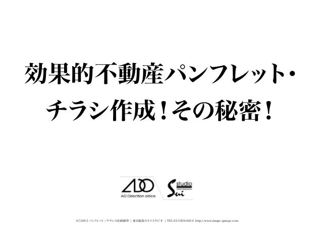 (C)2015 パンフレット/チラシの企画制作 | 東京池袋のスイスタジオ | TEL 03-5950-0654 http://www.image-garage.com 効果的不動産パンフレット・ チラシ作成!その秘密!