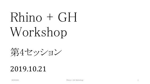 Rhino + GH Workshop 第4セッション 2019.10.21 20191021 1Rhino + GH Workshop