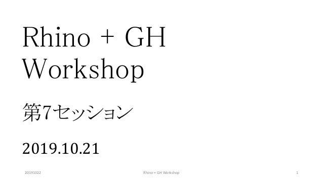 Rhino + GH Workshop 第7セッション 2019.10.21 20191022 1Rhino + GH Workshop