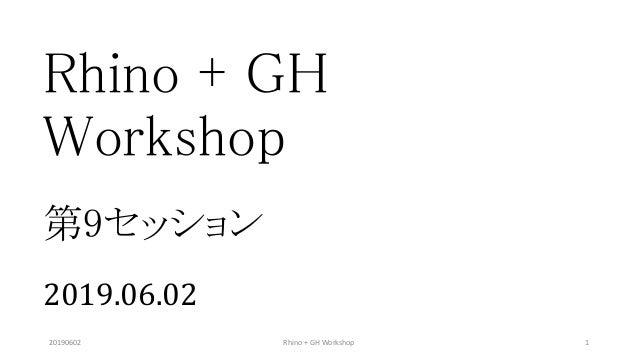Rhino + GH Workshop 第9セッション 2019.06.02 20190602 1Rhino + GH Workshop