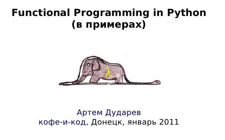 Functional Programming in Python          (в примерах)            Артем Дударев    кофе-и-код, Донецк, январь 2011