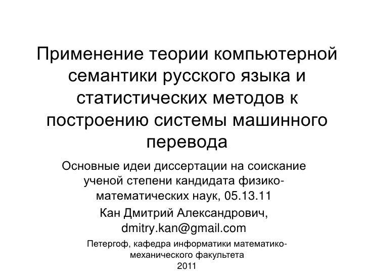 Применение теории компьютерной   семантики русского языка и    статистических методов к построению системы машинного      ...