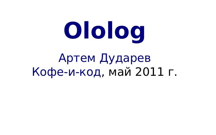 Ololog   Артем ДударевКофе-и-код, май 2011 г.