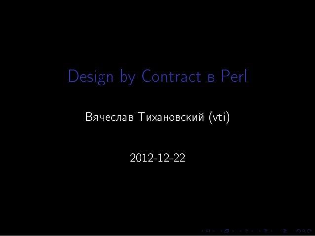 Design by Contract â Perl  Âÿ÷åñëàâ Òèõàíîâñêèé (vti)          2012-12-22