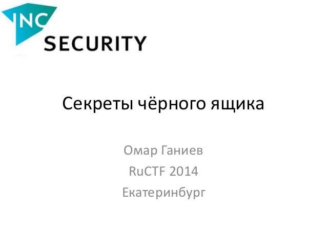 Секреты чёрного ящика Омар Ганиев RuCTF 2014 Екатеринбург