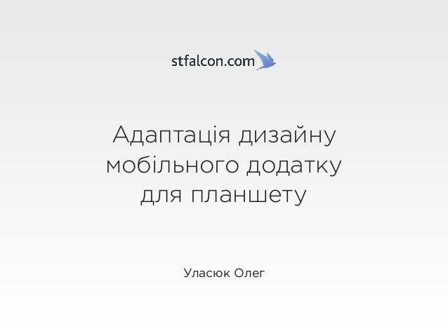 Уласюк Олег Адаптація дизайну мобільного додатку для планшету