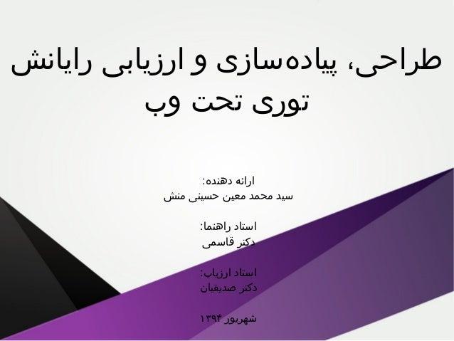 رایانش ارزیابی و هاسازیس پیاد ،طراحی وب تحت توری :دهنده ارائه منش حسینی معین محمد اسید ...