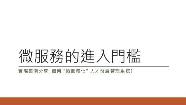 歷史背景: Orca HCM 系統現況(2013) 訓練與學習管理 訓練與學習管理 (教室訓練、派外訓練、 數位學習) 年度訓練計畫 學習2.0 社群.激勵系統 考試中心 HCM Mobile 雲端課程市集教材分流管理 關鍵人才管理 繼任與接班...